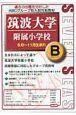 筑波大学附属小学校 Bグループ 8月~11月生まれ 生まれ月によって違う 筑波大学附属小学校試験問題に