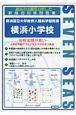 横浜国立大学 教育人間科学部附属 横浜小学校 過去の出題を分析した 新傾向入試対応教材