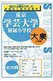 東京学芸大学附属<大泉小学校版> 過去の出題を分析した 新傾向入試対応教材