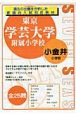東京学芸大学附属<小金井小学校版> 過去の出題を分析した 新傾向入試対応教材