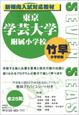 東京学芸大学附属竹早小学校 過去の出題を分析した 新傾向入試対応教材