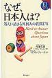 なぜ、日本人は? 答えに詰まる外国人の質問178