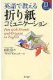 英語で教える折り紙コミュニケーション