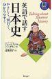 英語で話す日本史 やさしく、面白く、分かりやすく
