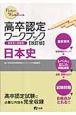 高卒認定ワークブック<改訂版> 日本史 参考書+問題集