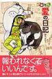 猫×オレ 愛の日記