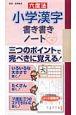 六度法 小学漢字 書き書きノート 一・二年
