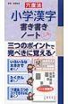 六度法 小学漢字 書き書きノート 三年