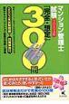 マンション管理士試験「完全・想定」300問 2004年