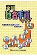 全国地名手話マップ 都道府県・市・東京23区の表現を収録!