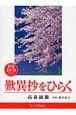 歎異抄をひらく 朗読DVDブック