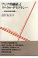 「アジア的価値」とリベラル・デモクラシー 東洋と西洋の対話