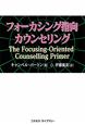 フォーカシング指向カウンセリング