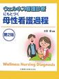 ウエルネス看護診断にもどつく 母性看護過程<第2版>