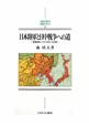 日本陸軍と日中戦争への道 軍事統制システムをめぐる攻防