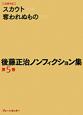 後藤正治ノンフィクション集 スカウト 奪われぬもの (5)