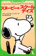 スヌーピーのスクールデイズ A Peanuts Book featuring SNOOPY for School Children1