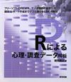 Rによる 心理・調査データ解析