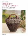 斉藤謠子のパッチワークキルト リクエスト<決定版> 暮らしを楽しむ小もの101