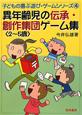 異年齢児の伝承・創作集団ゲーム集 子どもの喜ぶ遊び・ゲームシリーズ4 2~5歳