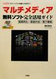 マルチメディア 無料ソフト 完全活用ガイド 動画再生 動画作成 電子書籍