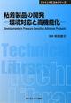 粘着製品の開発-環境対応と高機能化-<普及版>
