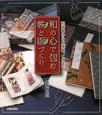 和の心で包む帙と函づくり 和綴本から文庫本、CDまで