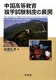 中国高等教育 独学試験制度の展開