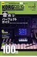KORG DS-10PLUS 音作りパーフェクトガイド<公式版> 1日1音。音を作る喜びを満たす厳選100の音レシピ
