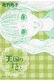 天国の花(4)