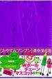 おやすみプンプン<限定版> Bタイプ 特製プンプン&雄一「Wボールチェーンマスコット」付き (6)