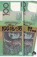 100億の男 (8)