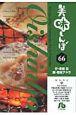 美味しんぼ (66)