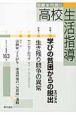 高校生活指導 2010冬 特集:学びの貧困からの脱出 18歳を市民に(183)