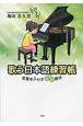 歌う日本語練習帳 言葉をふやす音楽療法