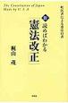 新・読めばわかる「憲法改正」 町医者による憲法白書
