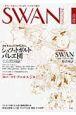 SWAN MAGAZINE 特集:SWANの舞台を訪ねてシュツットガルト・バレエ団 (18)