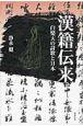 漢籍伝来 白楽天の詩歌と日本