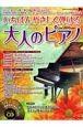 いちばんやさしく弾ける 大人のピアノ 記事特集:思わずピアノが弾きたくなるオススメ映画ベスト10 レッスンCD付