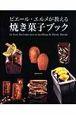 ピエール・エルメが教える 焼き菓子ブック