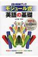 モジュール式 英語の基礎 CD-ROMブック