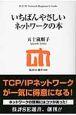 いちばんやさしいネットワークの本 TCP/IP Network Beginner's