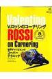 V.ロッシのコーナリング 世界チャンピオンのスーパーテクニック
