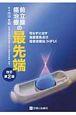 前立腺癌治療の最先端<改訂第2版> 切らずに治す高密度焦点式超音波療法(HIFU)