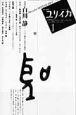 ユリイカ 詩と批評 2010.1 特集:白川静 一〇〇歳から始める漢字