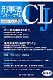 刑事法ジャーナル 特集:改正臓器移植法の成立 裁判員裁判と鑑定の在り方 (20)