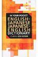 インポケット英和・和英辞典