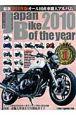 Japan Bike of the year<オールカラー保存版> 2010 最新版2010オール国産車購入アルバム