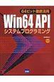 Win64 API システムプログラミング 64ビット徹底活用
