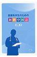 医療系学生のための初級中国語 CD付
